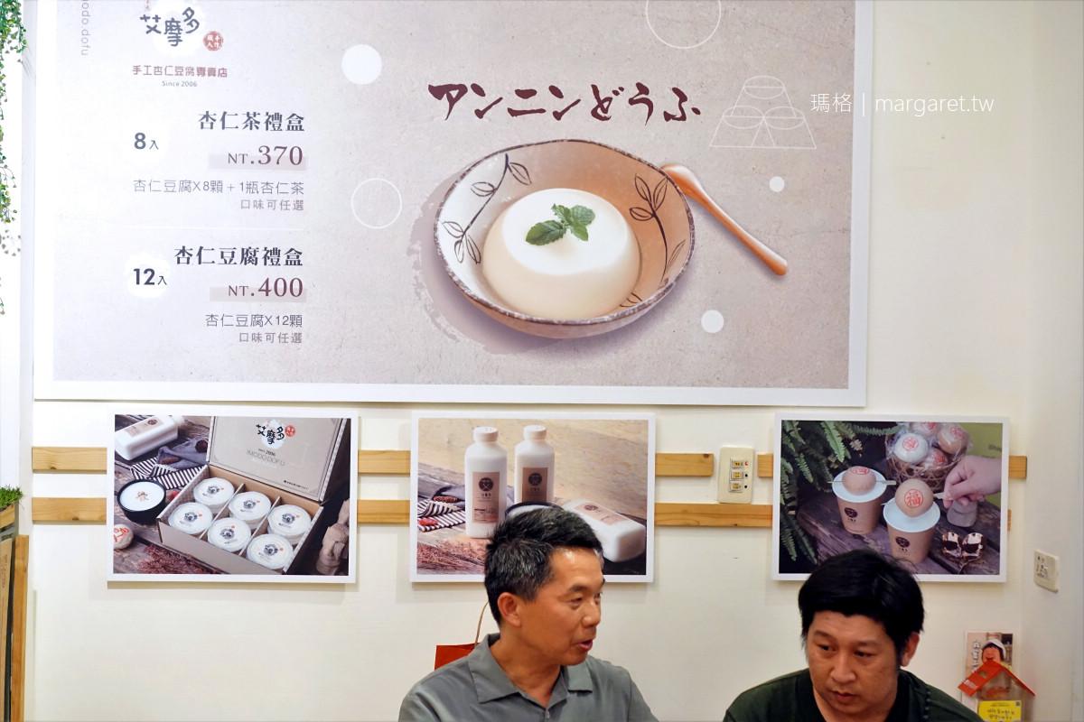 艾摩多手工杏仁豆腐。台南美食達人推薦|赤崁樓美食