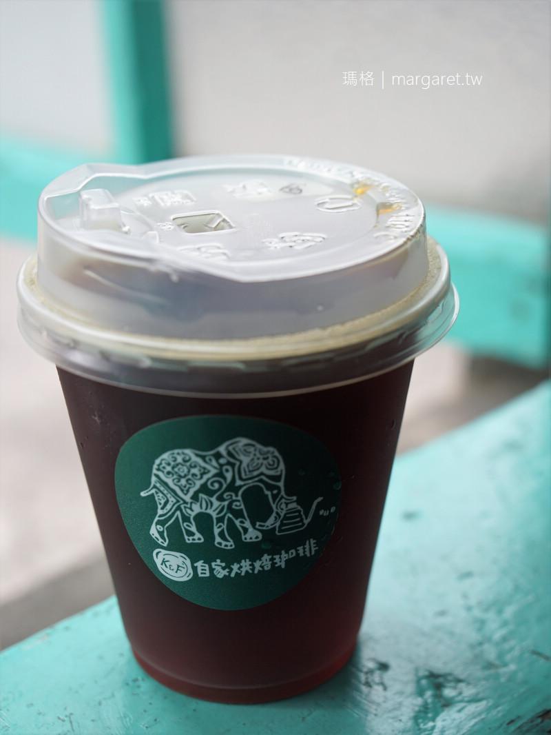 K&F自家烘焙珈琲。宜蘭頭城|好喝的手沖咖啡
