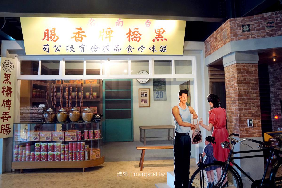 黑橋牌香腸博物館。台南好吃好玩行程|DIY+導覽+餐點+肉乾伴手禮