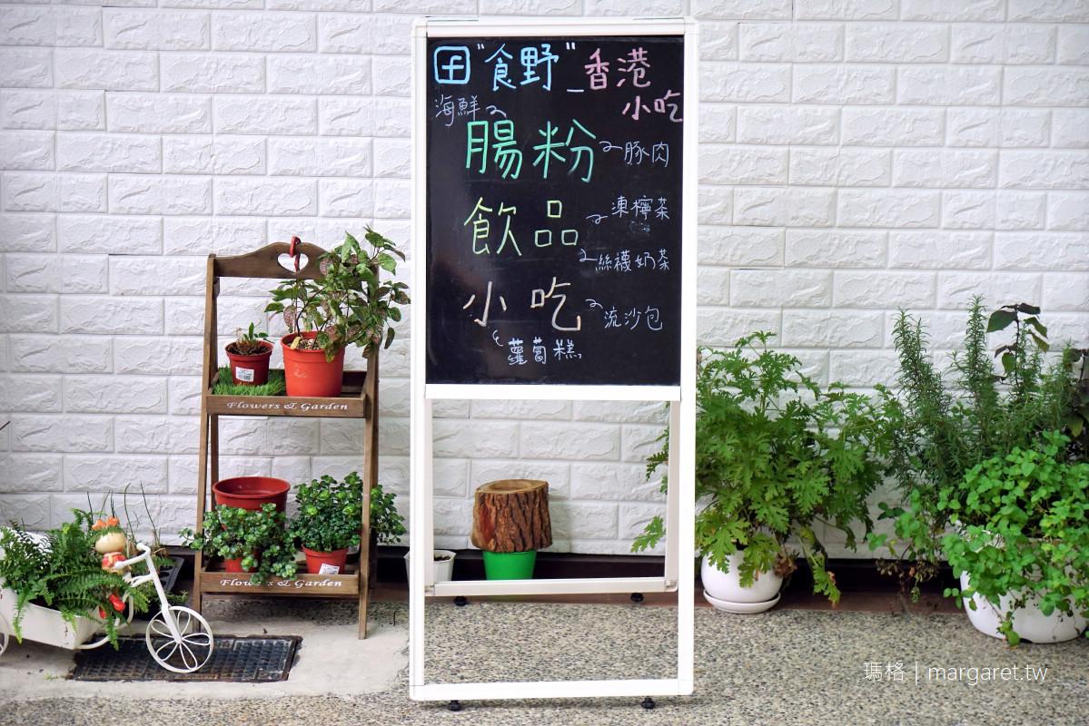 食野。嘉義的香港小吃|竟然有皺皮腸粉