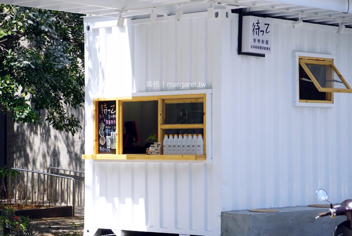 等咧粉圓。恆春白色貨櫃屋冷飲店|古城南門周邊人氣打卡點