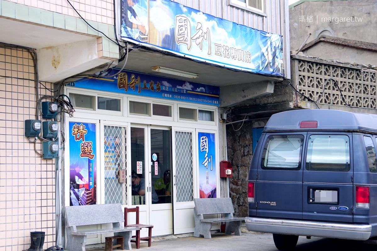 國利豆花專賣店。豆花加豆漿冰沙好特別|馬祖東莒唯一豆腐店
