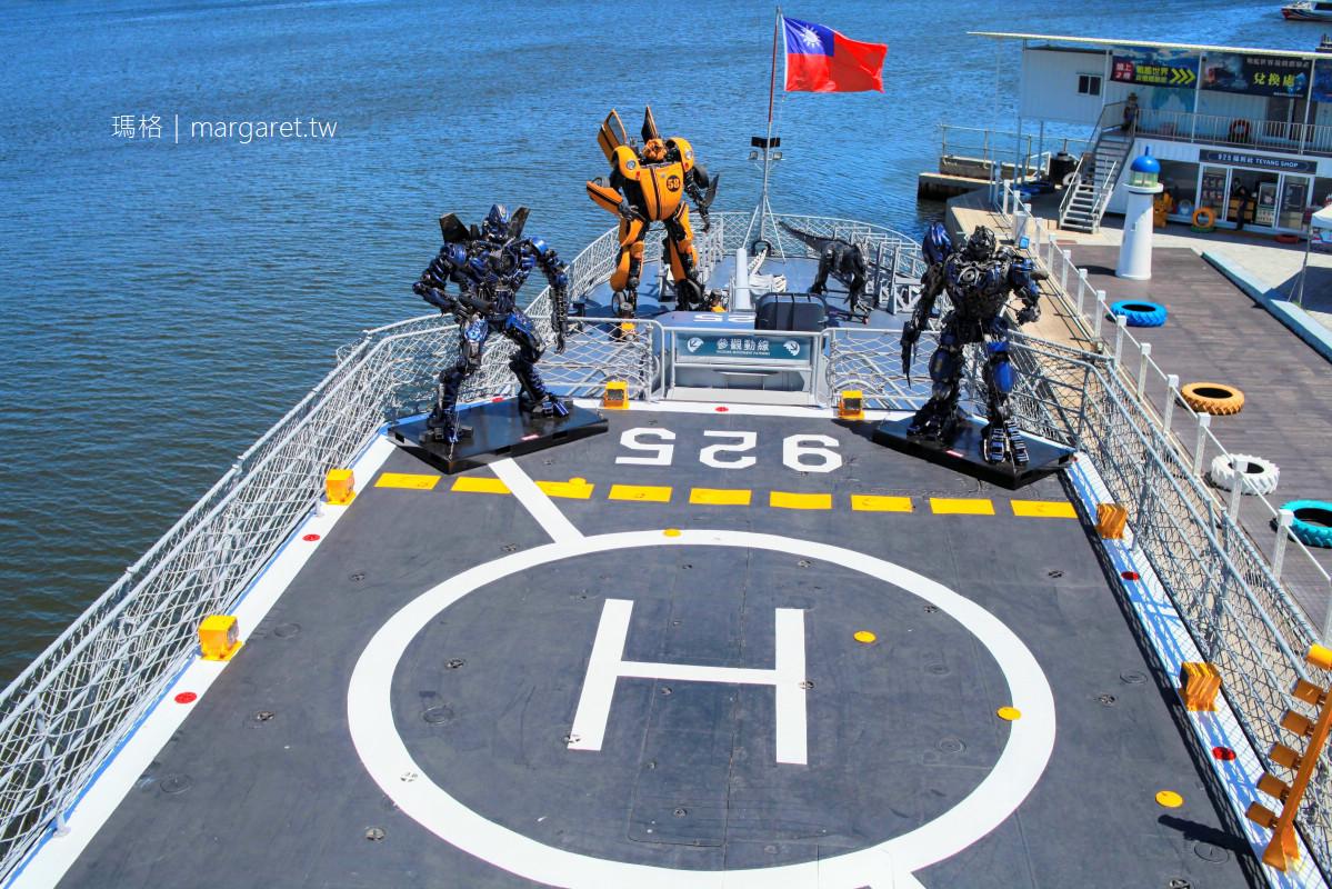 最新推播訊息:全台唯一軍艦博物館,舉辦「艦證奇蹟-鋼鐵機器人」特展