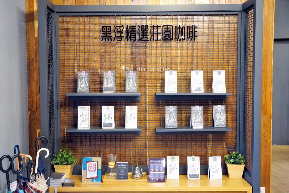 RÊVE Café 黑浮咖啡東港店|高雄起家的連鎖咖啡進軍屏東