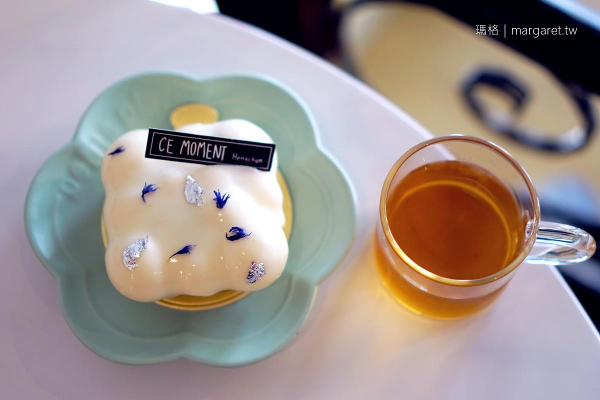 Ce Moment默默很甜|恆春老街上的法國藍帶甜點