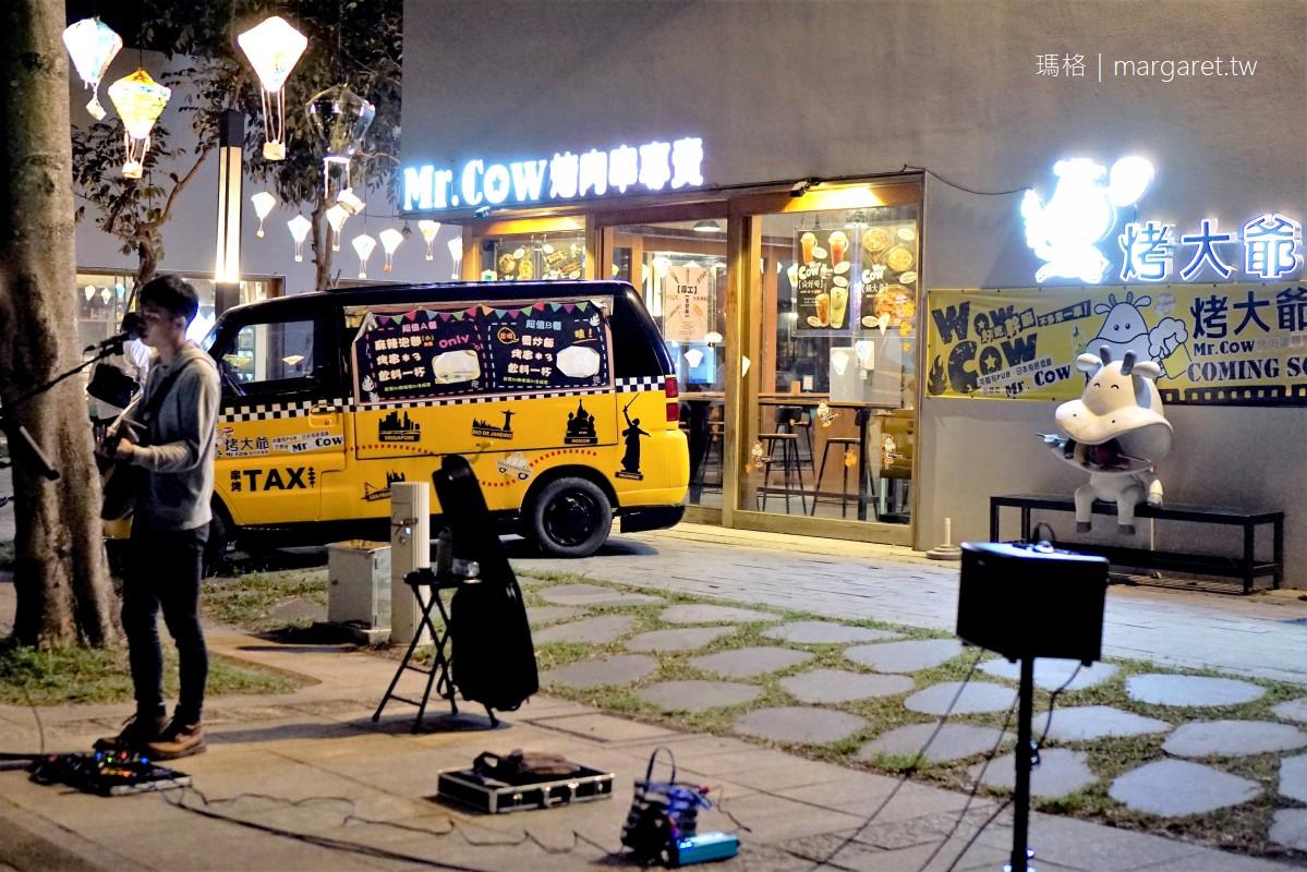 Mr. Cow烤大爺。台東鐵花村烤肉專賣店|好友相聚喝一杯的輕鬆所在 @瑪格。圖寫生活