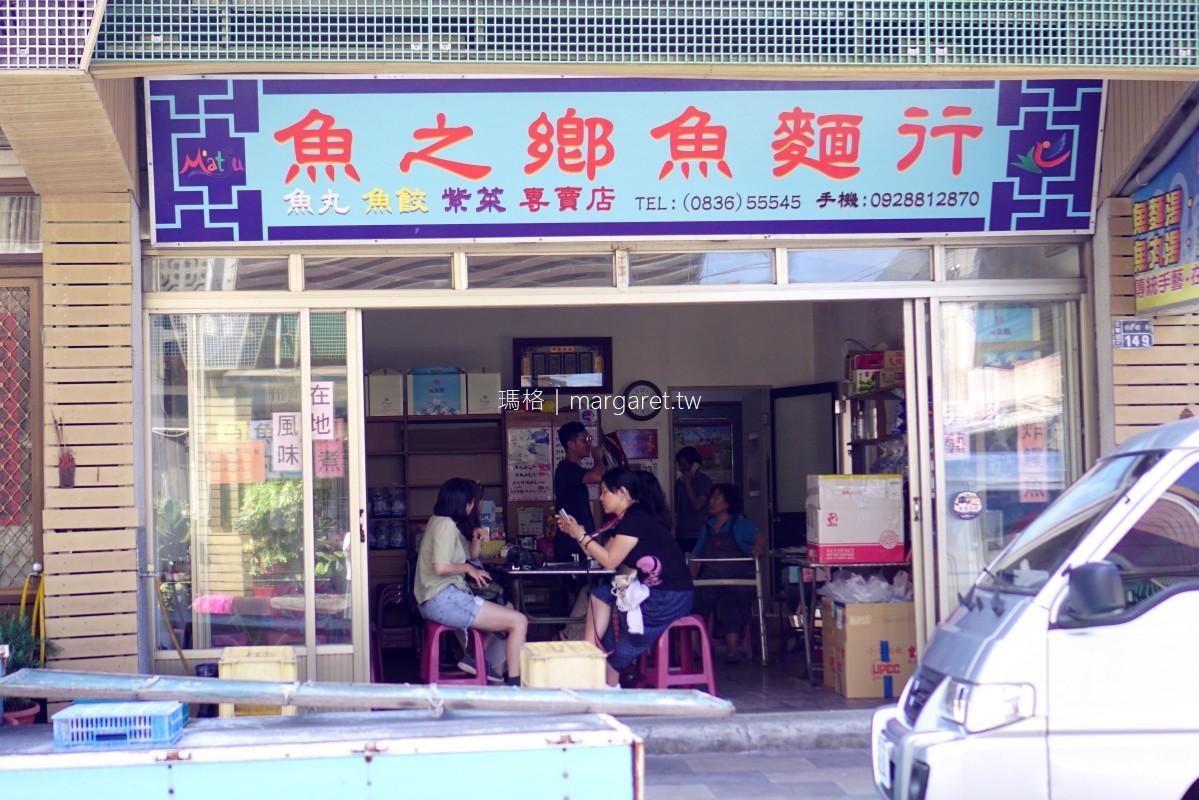 馬祖魚麵。北竿塘岐村特色美食|魚之鄉魚麵行。阿婆魚麵店