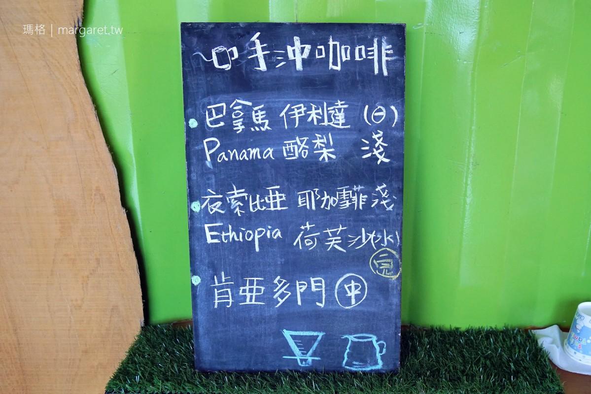 咖飛7號舖。鐵花村波浪屋|台東自家焙煎咖啡