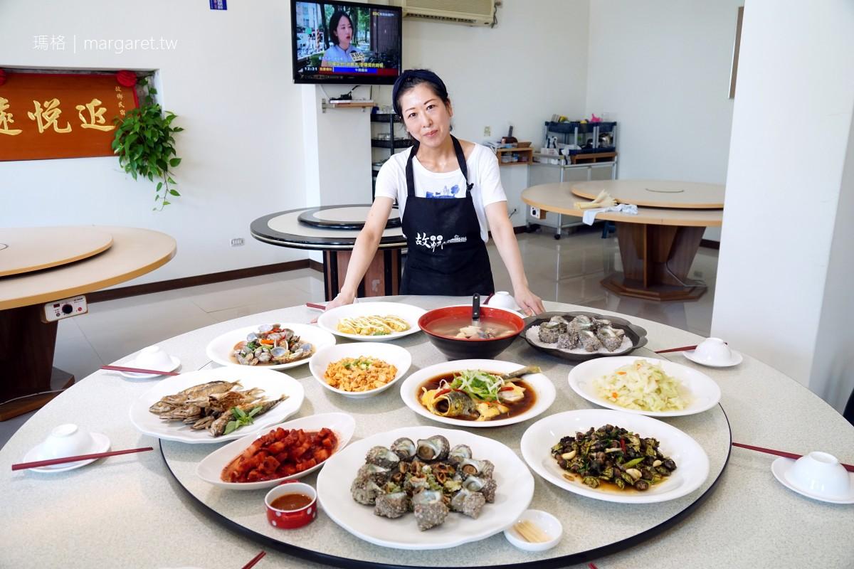 東莒故鄉民宿餐廳。老闆娘燒得一手好菜|馬祖特色風味餐