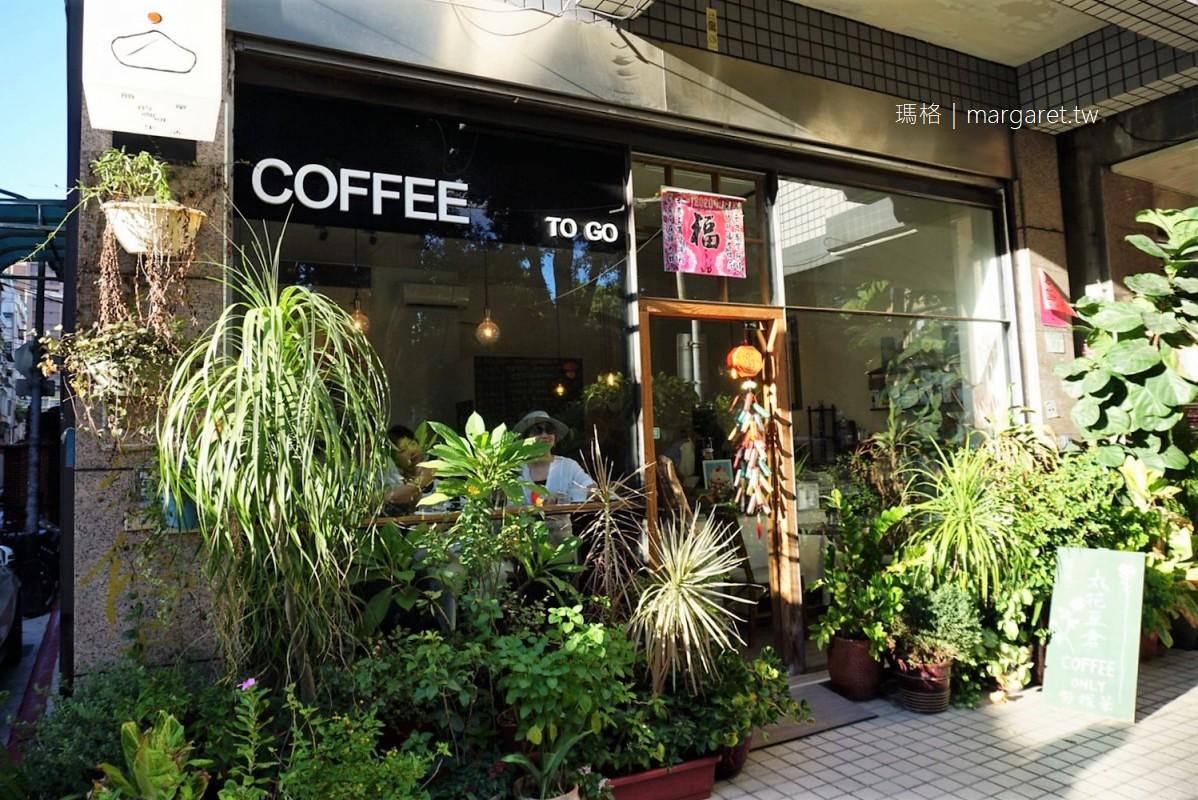 丸花豆倉。台北萬華|簡單的咖啡生活 #茹茹食記