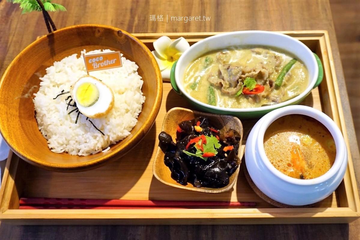 Coco Brother椰兄。老闆親赴泰國學藝|捷運南京復興站美食。線上預訂85折  #茹茹食記