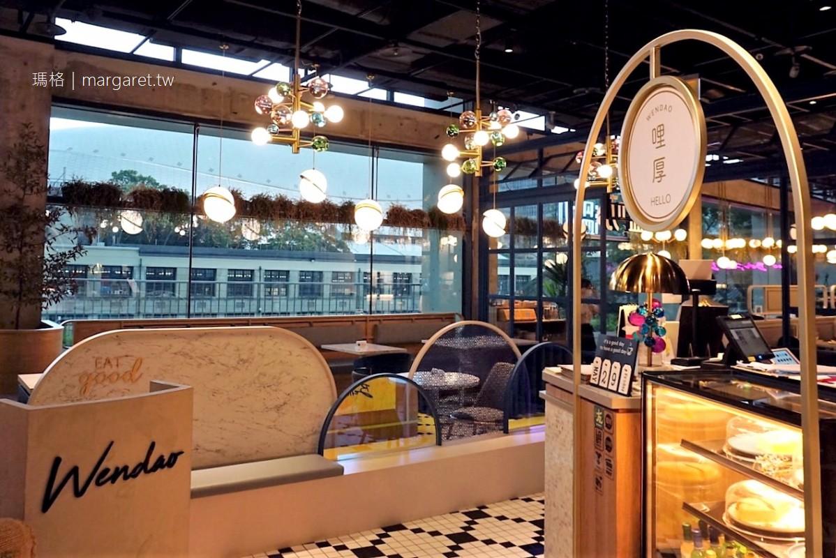 溫叨Cafe & Dining 咖啡餐酒館|躲雨的松菸下午茶 #茹茹食記