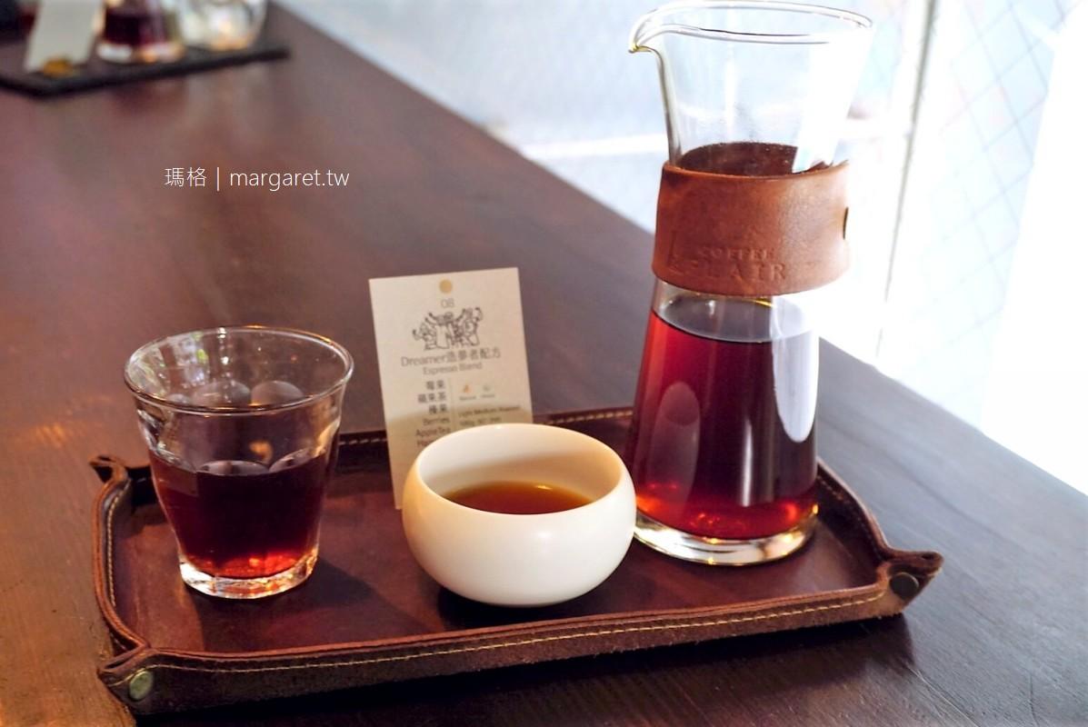 Coffee Flair。晴光市場旁自烘咖啡館|#茹茹食記