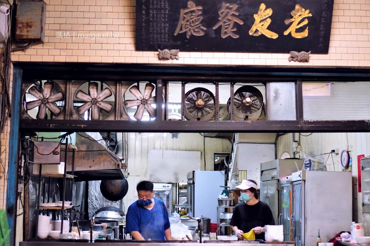 老友小吃店。經典三鮮煎麵|大導演李安也愛的台南老店