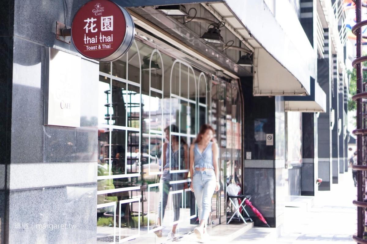 花園 thai thai 泰式餐酒館。台北花園大酒店|泰式料理 x 人氣生吐司 x 咖啡餐酒館