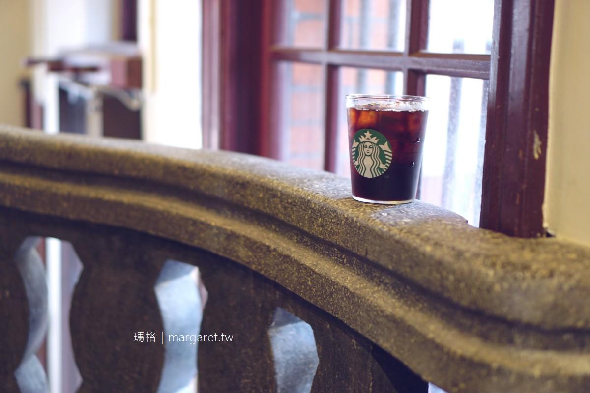台灣特色星巴克。Starbucks舊建築門市|實訪8家 (2020.11.8更新) @瑪格。圖寫生活