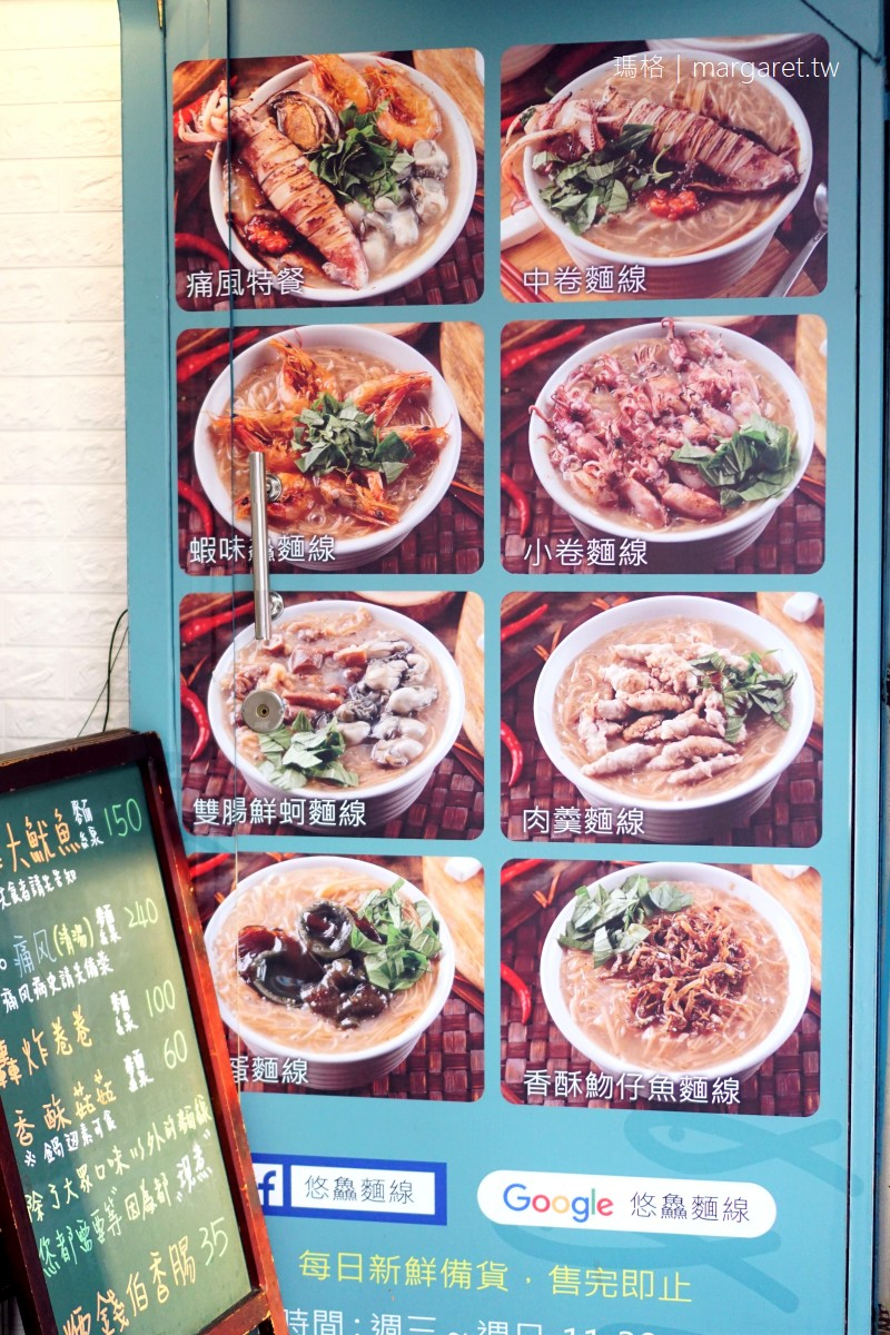 悠鱻麵線。痛風特餐|湯底由雞骨+海鮮+蝦米熬製。萬華創意麵線攤
