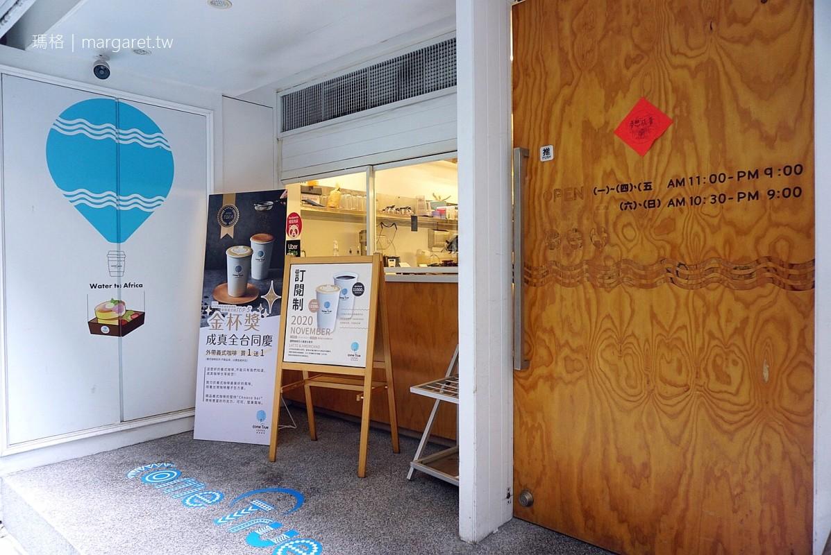 成真咖啡。台北永康店|餐點與服務均令人滿意  #茹茹食記