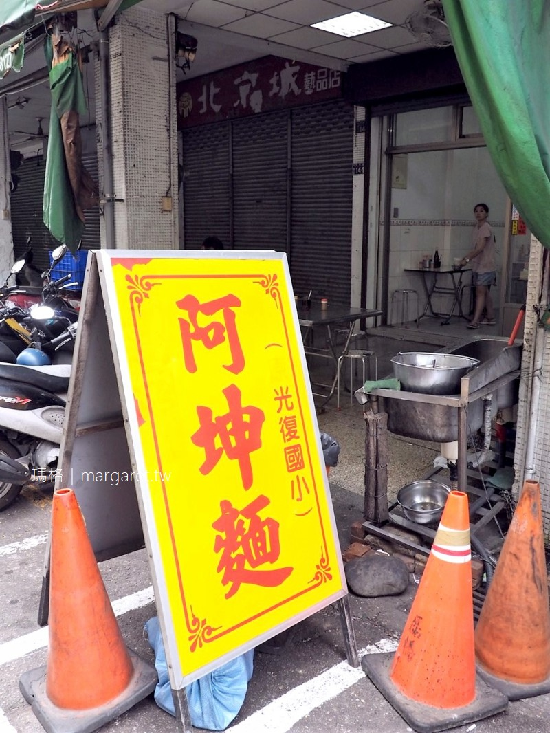 阿坤麵。全球最便宜米其林必比登?|台中公園旁平民小吃  #台哥爾食記