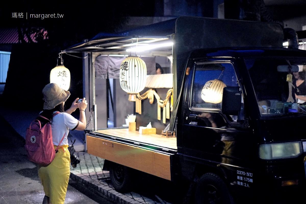 職人燒き鳥Yakitori。台南日式串燒 宅配居酒屋專車到府服務