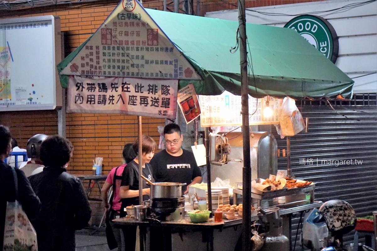 水里燕古早味麵攤|被暱稱為車車麵。其實有店名