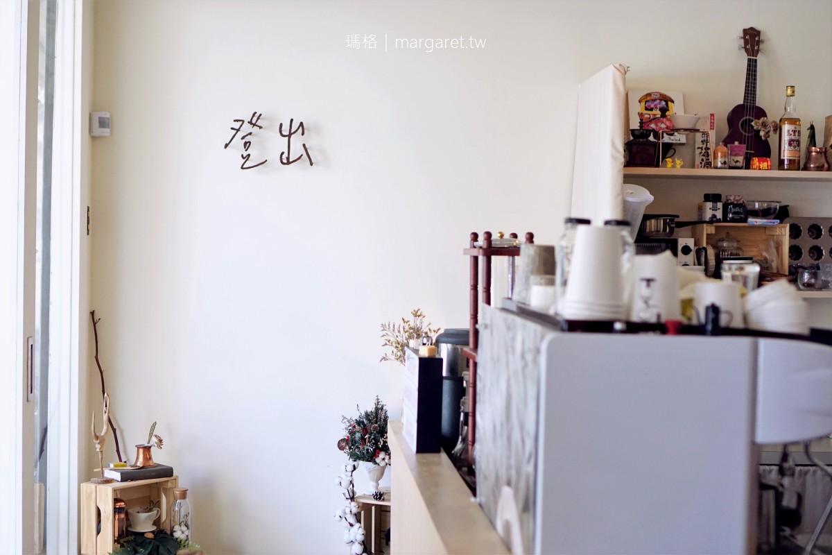 登出咖啡Logout workshop。清新小舖|宜蘭新月廣場周邊