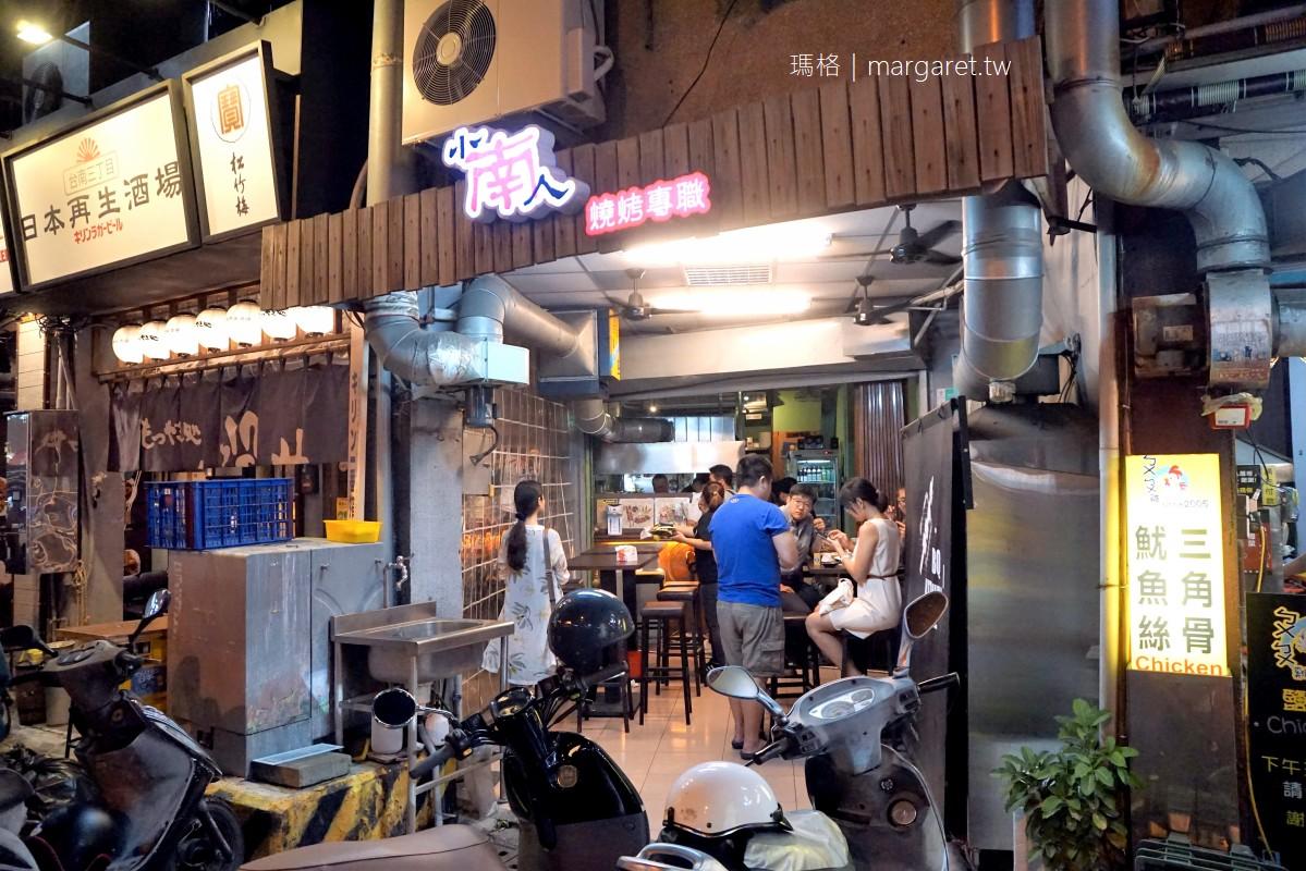 小南人燒烤。一週只營業4天的台南人氣宵夜酒食|豐盛的牛肉拼盤、海鮮拼盤