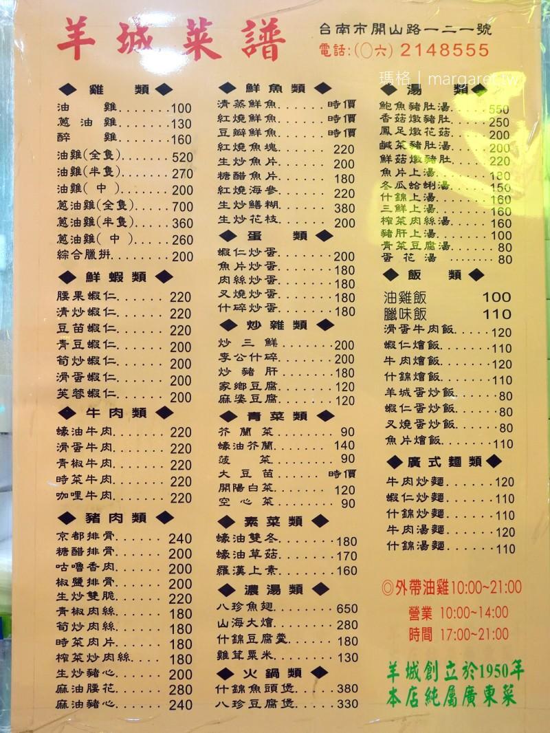 羊城油雞。台南延平郡王祠周邊粵菜食堂|喜歡蔥油雞與蝦仁炒飯