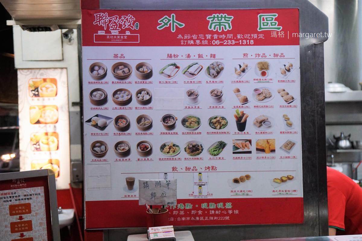 聯盈發點心專門店。為了香港人的鄉愁而來|台南永康港式點心
