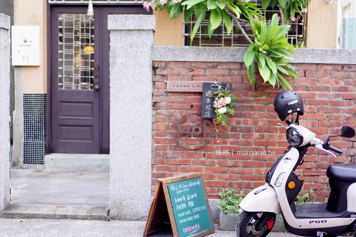 小房子咖啡 L.M. café。台南中西區|多年不願出租的醫師寓所改造 @瑪格。圖寫生活