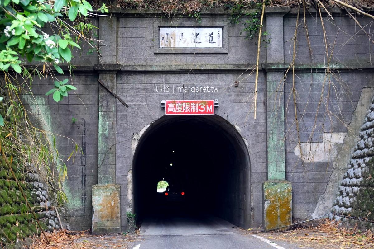 小馬隧道。曾為臺東十景桃源洞天|文化部登錄歷史建築