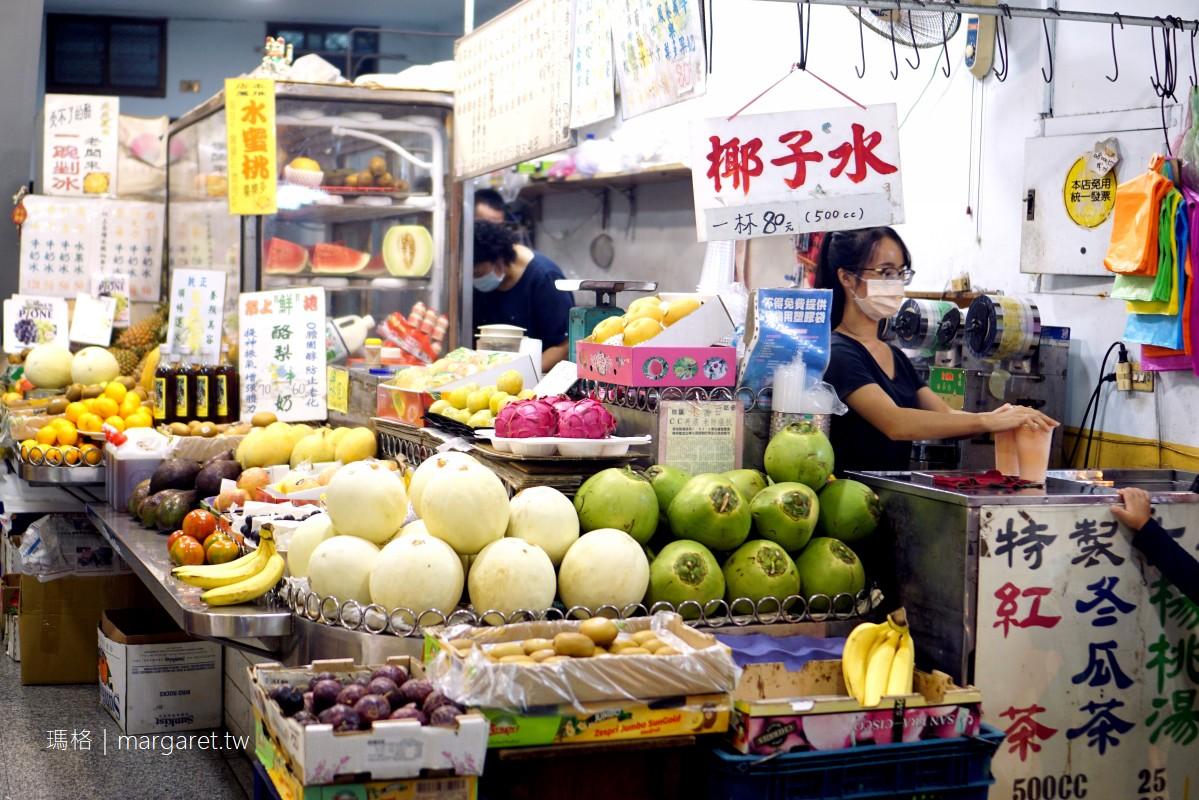 清吉水果行。營業到午夜的台南冰果店|手工布丁是招牌