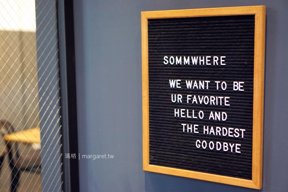 那個那裡 Sommwhere。台南法式甜點店|侍酒師精選葡萄酒與餐食搭配