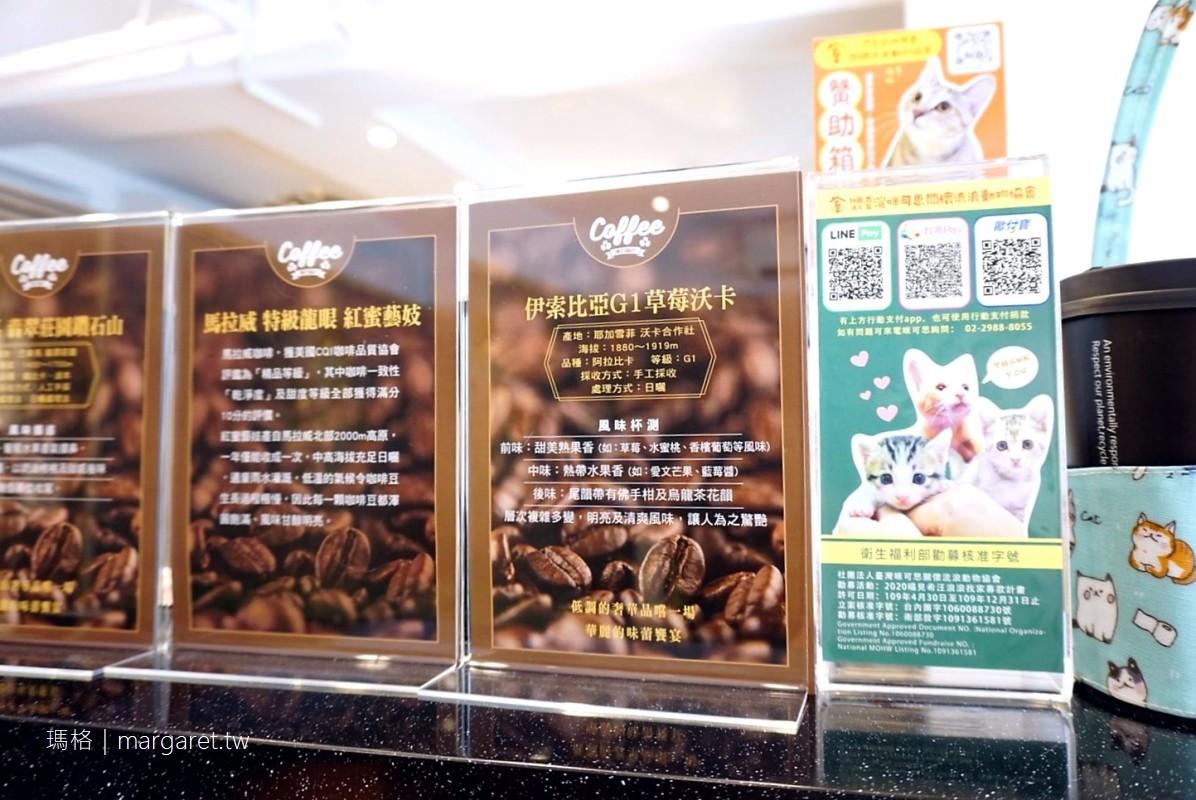 貓尚茶。超萌貓掌茶凍融化人心|大安區咖啡茶飲  #茹茹食記