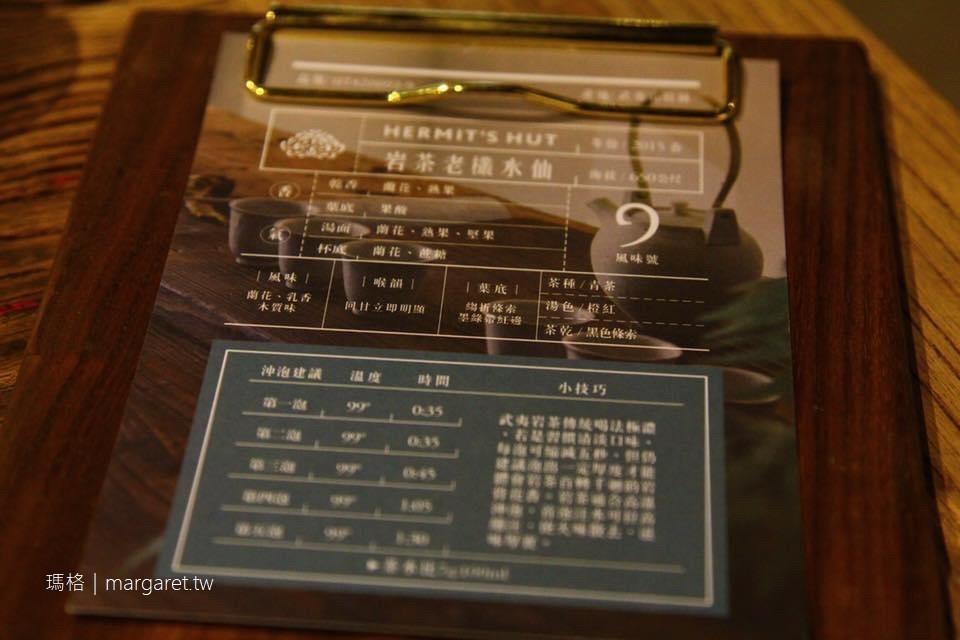 三徑就荒。口中的茶旅行|高品質台灣茶美學體驗 #威宏食記