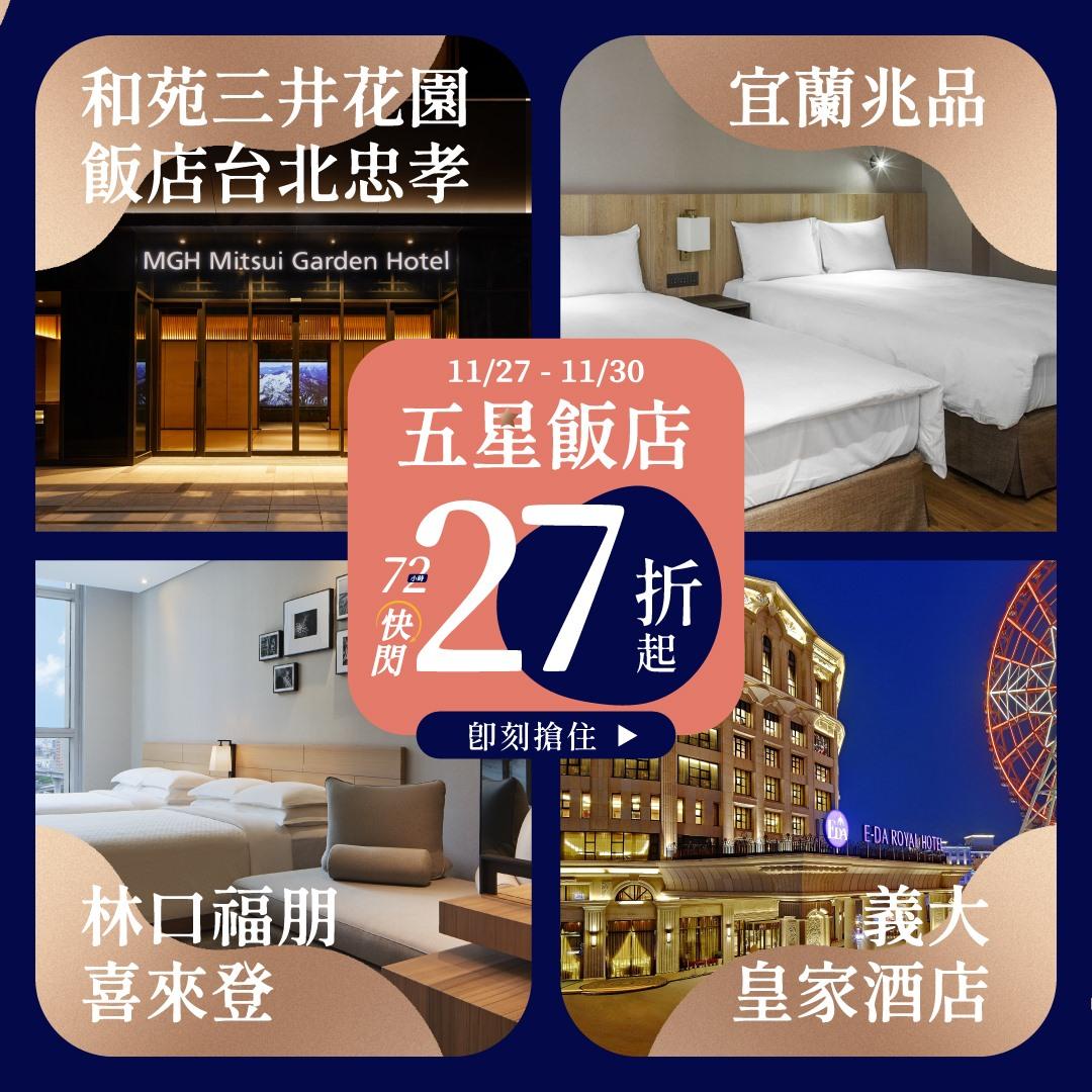 限時3日快閃促銷星級酒店27折起!最低每人990元起|KLOOK熱門行程最新推薦