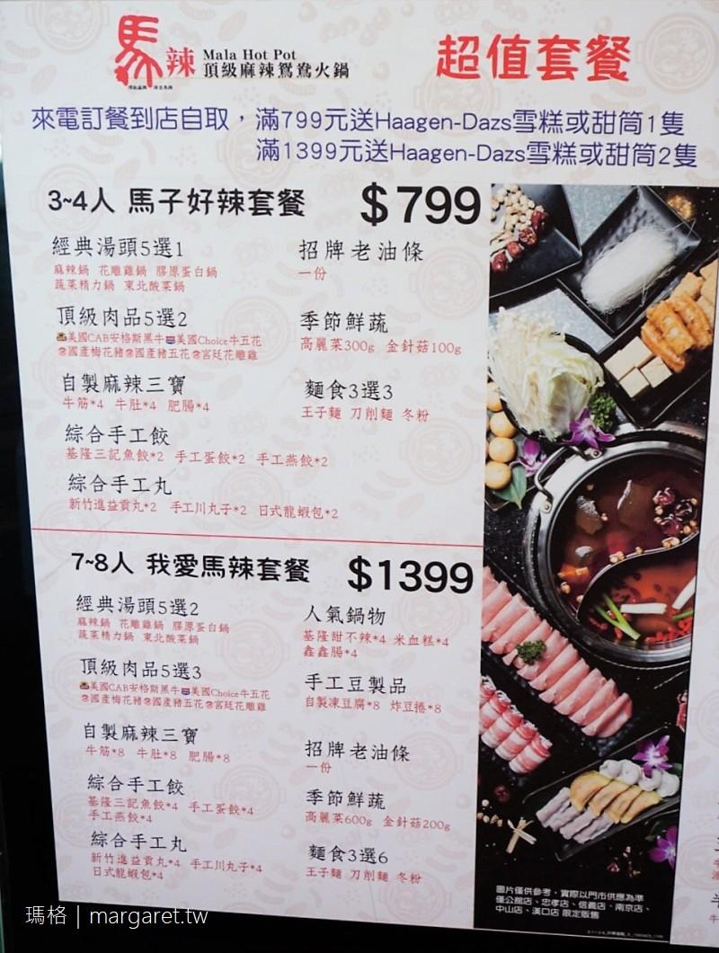 馬辣麻辣鴛鴦火鍋台北漢口店。線上預訂62折起|店員幫忙剝蝦太貼心了  #茹茹食記