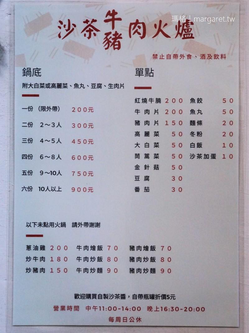 成仁街無名沙茶火鍋。嘉義60年私房美食|古早味湯頭、本產牛肉、無敵自製沙茶醬