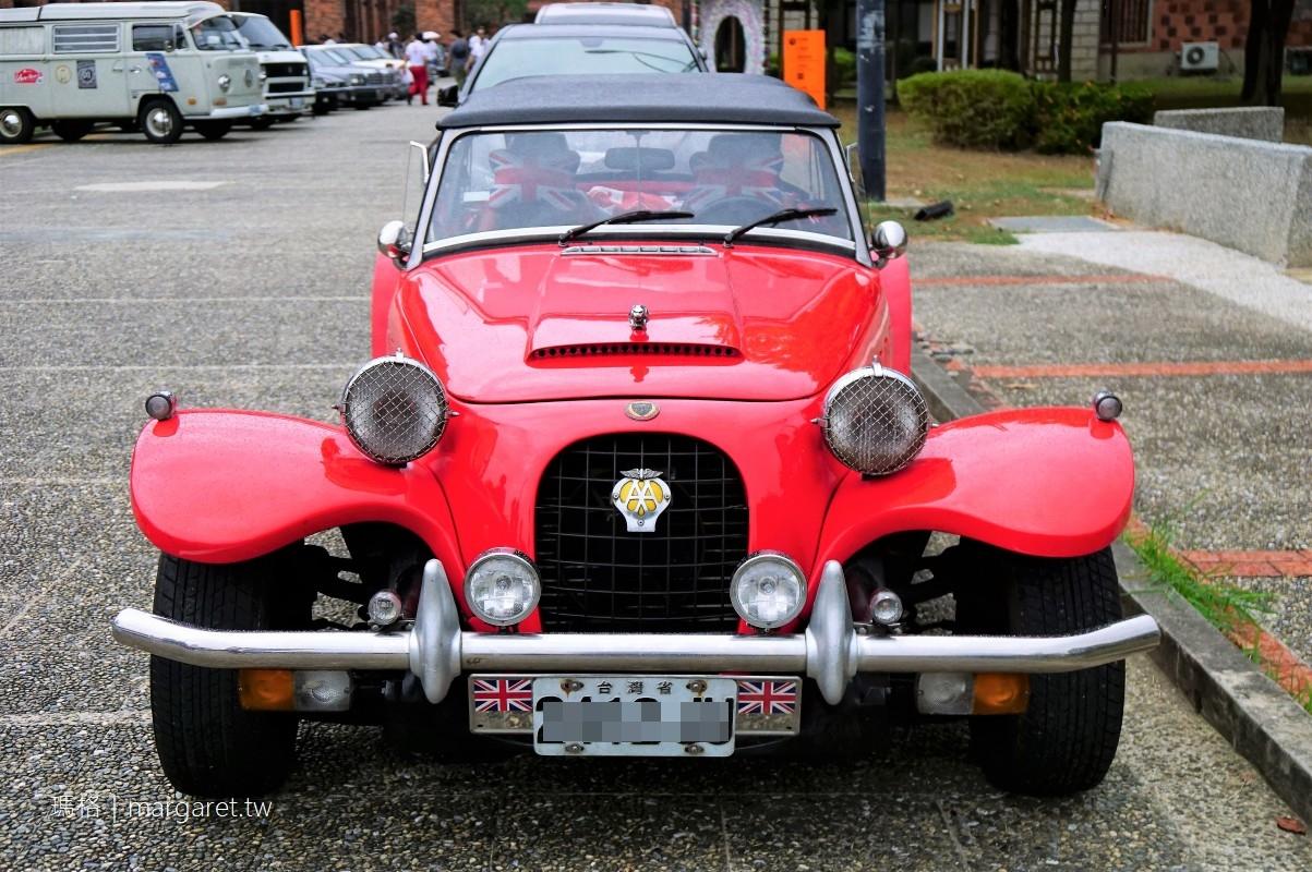 跟著古董名車遊桃城。嘉義知名景點大串連|2020在嘉珍美古董車會