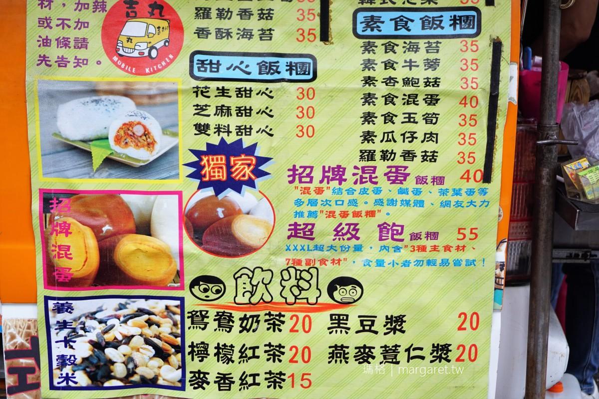 混蛋飯糰。嘉義文化路郵局前餐車|吉丸飯糰小巴