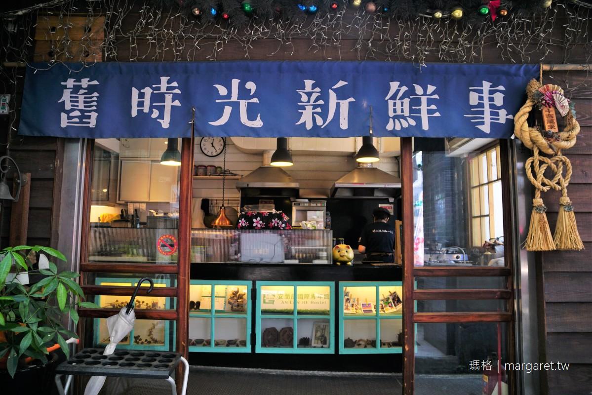 最新推播訊息:舊時光新鮮事。老屋咖哩專賣|嘉義車站附近美食