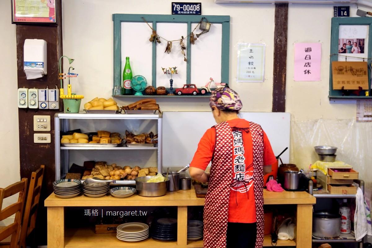余媽媽老麵店。嘉義眷村家常味|超大碗紅燒牛肉麵。銷魂滷豬皮