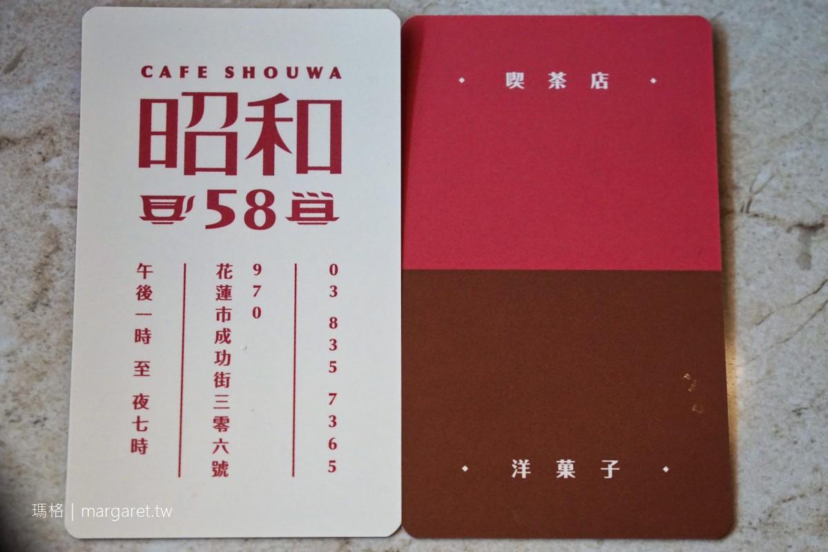 昭和58。洋菓子喫茶店|花蓮溝仔尾的日本時空