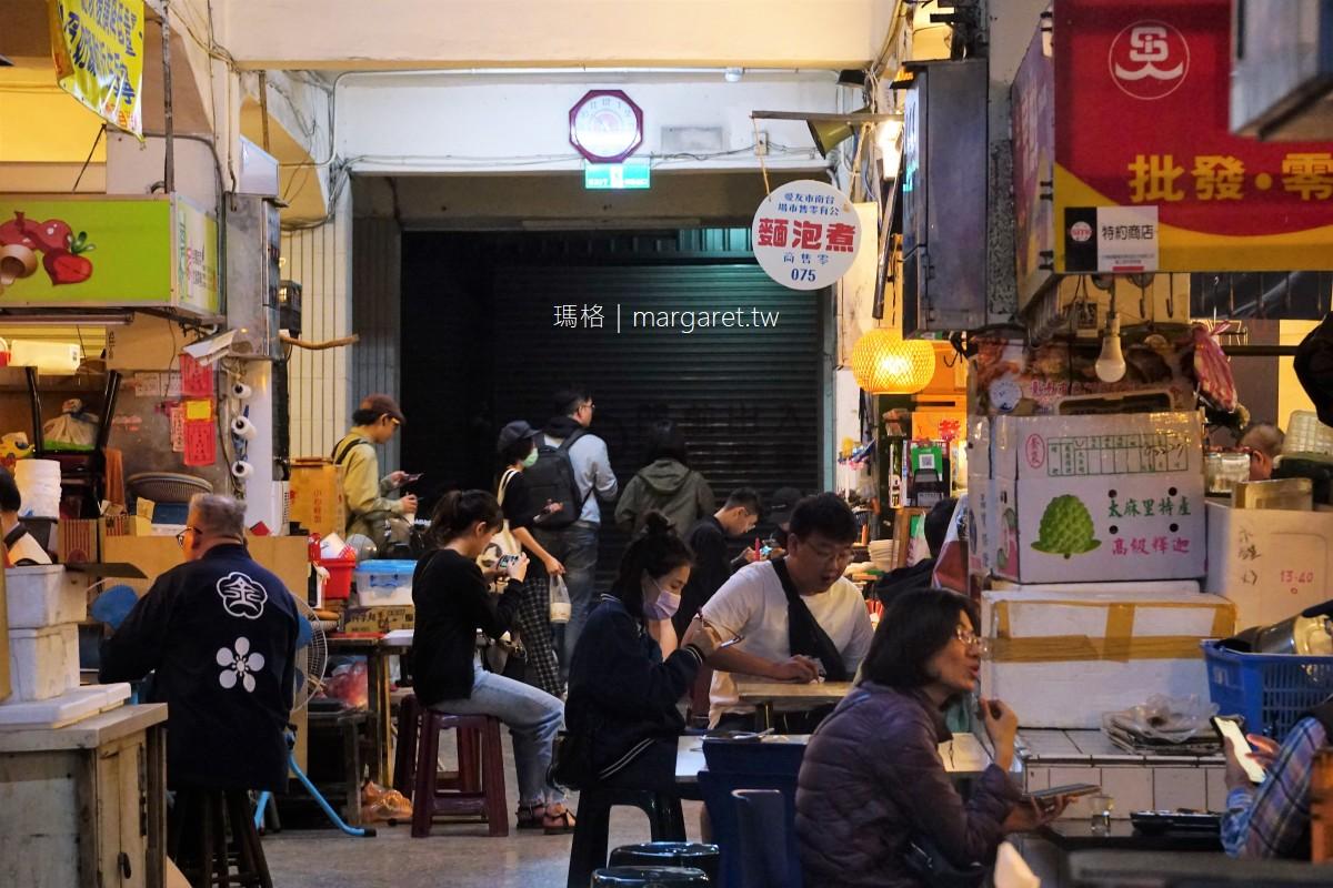 友愛市場。台南深夜食堂 老字號觀光城維美雪乳冰煮泡麵也來擺攤