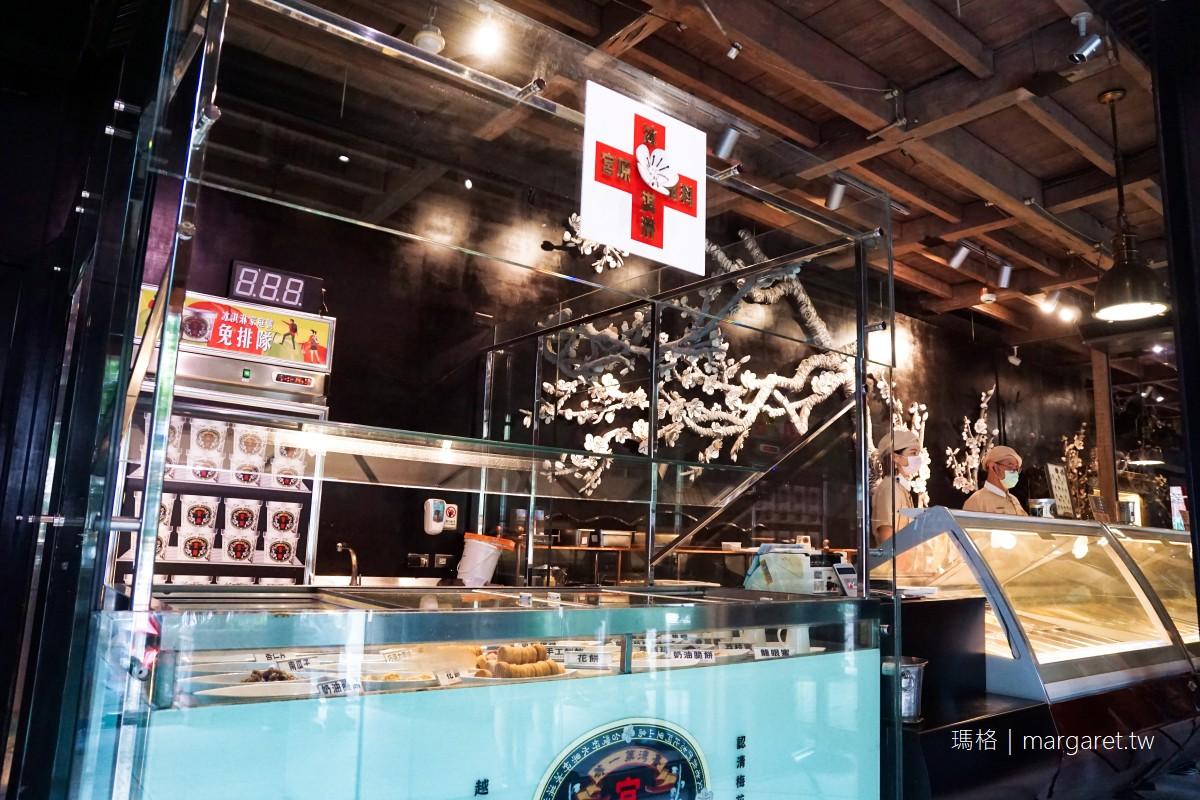 宮原眼科。百年醫院遺址變身文創伴手禮店|台中超人氣冰淇淋。最成功網美店