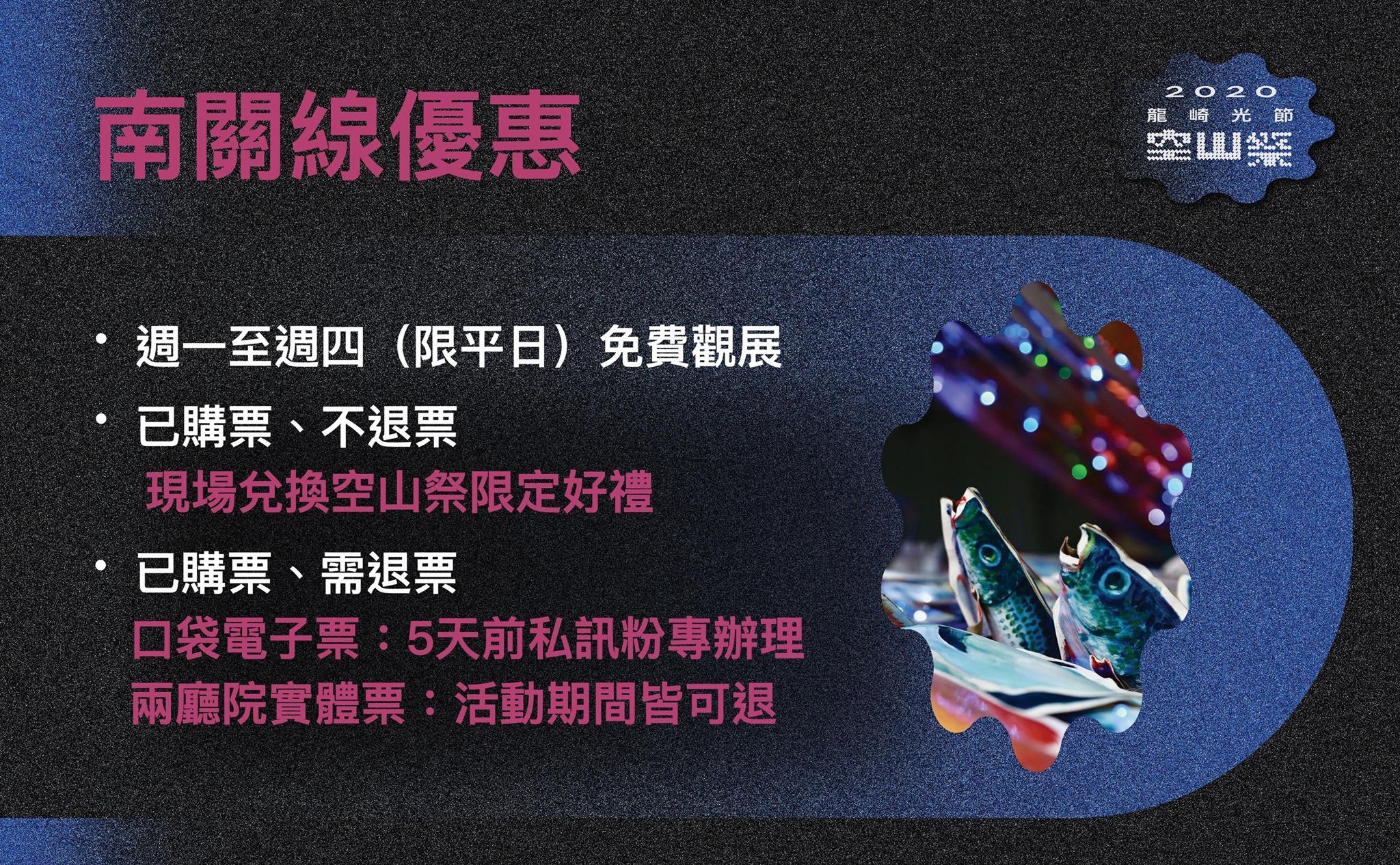 台南龍崎光節。空山祭 2020大地迴生。被譽為全台最美山中燈會