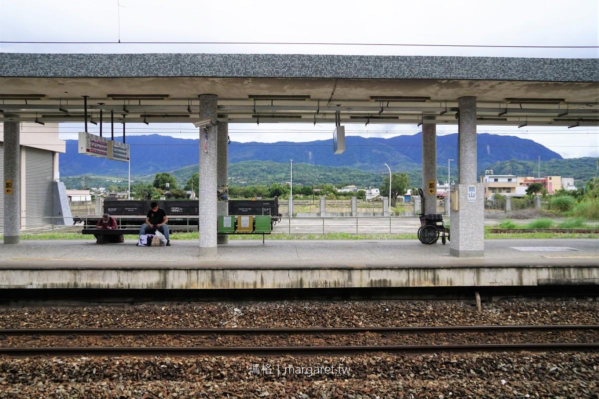 關山車站。鹿野車站|台鐵台東線車站遊記