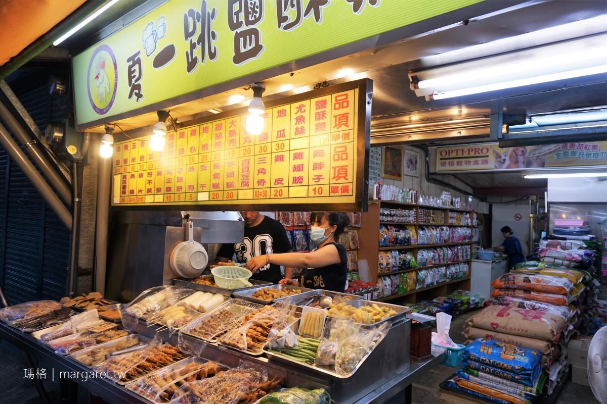 夏一跳鹽酥雞。玉里寵物店門口 在地人帶路小吃