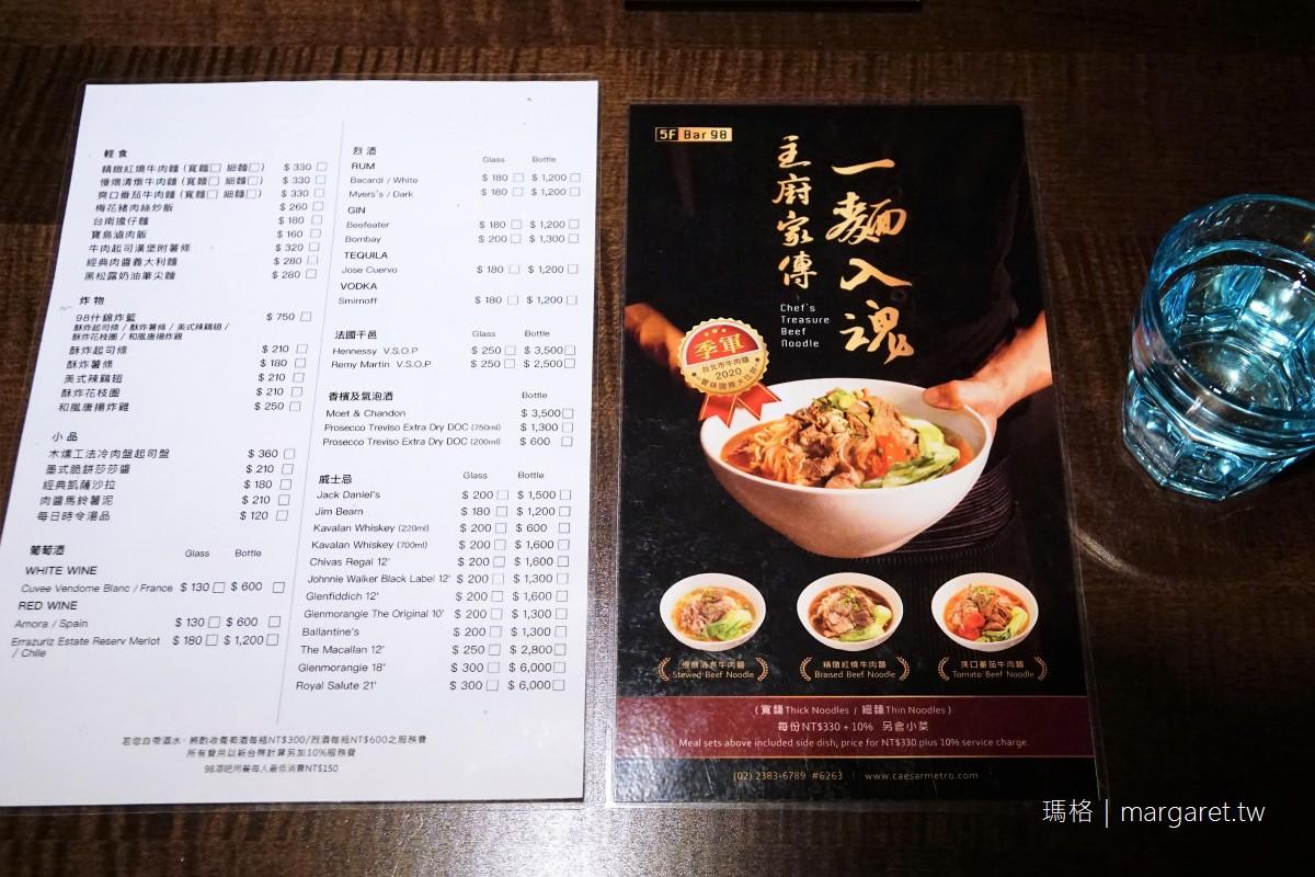 慢煨清燉牛肉麵。凱達大飯店Bar 98|2020臺北市牛肉麵節獲獎美食吃吃看