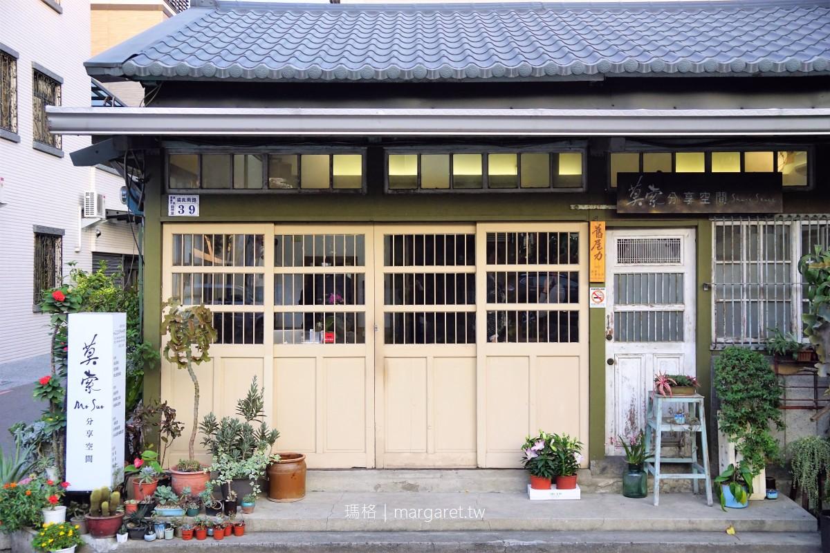 莫索分享空間。嘉義最低調的美髮舒壓工作室|舊屋力老建築活化